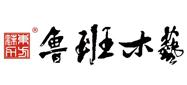 江西魯班木藝