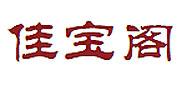 新疆佳寶閣紅木館