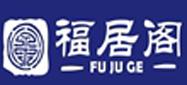 湖南福居閣藝術紅木館