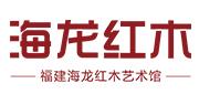 福建海龍紅木藝術館