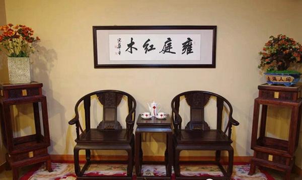 郑州雍庭红木.jpg