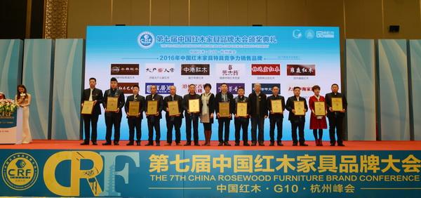 呼和浩特文宝轩家具(左一)荣获2016年中国红木家具特具竞争力销售品牌   杭州G20峰会举办地  2017.1.4.jpg