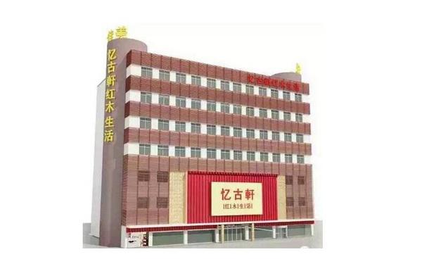沧州忆古轩红木楼.jpg