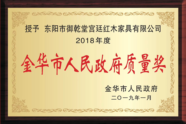 金华市人民政府质量奖.jpg