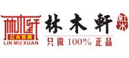 中山林木轩